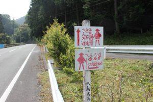 金山出石登り分岐 右:ルート1地蔵越え 左:ルート2瀬田道(2015.6)