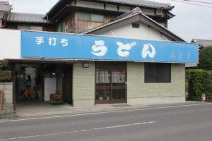 うどん店「大喜多」(2016.4)