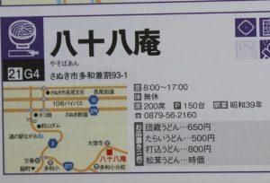 八十八庵概要(2013年版)