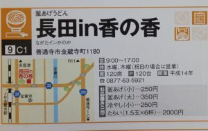 長田の案内(2016.5)