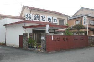 ときわ旅館全景(2017.9)