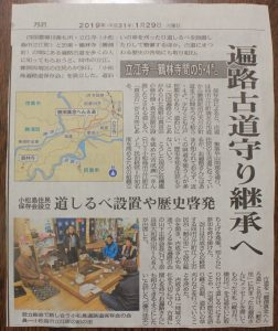 徳島新聞切り抜き(2019.1)