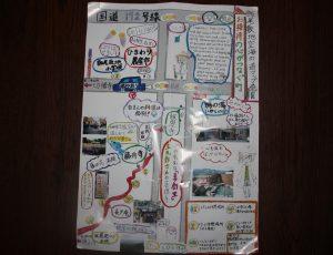 空海の道マップ(2019.3)