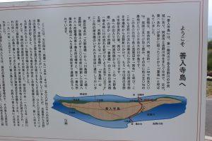 善入寺島看板(2019.5)
